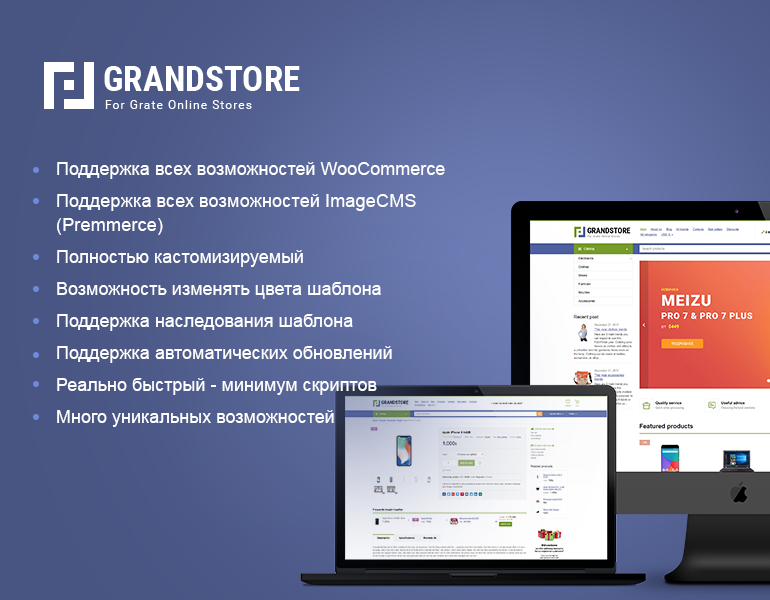 GrandStore