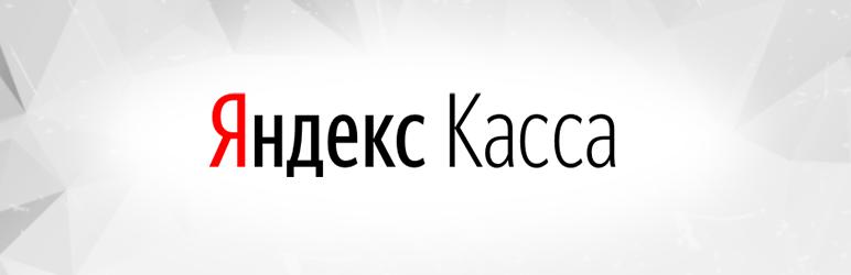 Яндекс Касса для WooCommerce