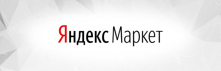 Яндекс Маркет для WooCommerce