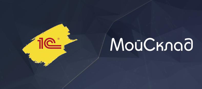 Интеграция 1С и МойСклад с WooCommerce