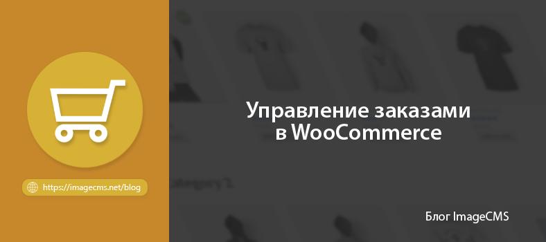 Управление заказами в WooCommerce