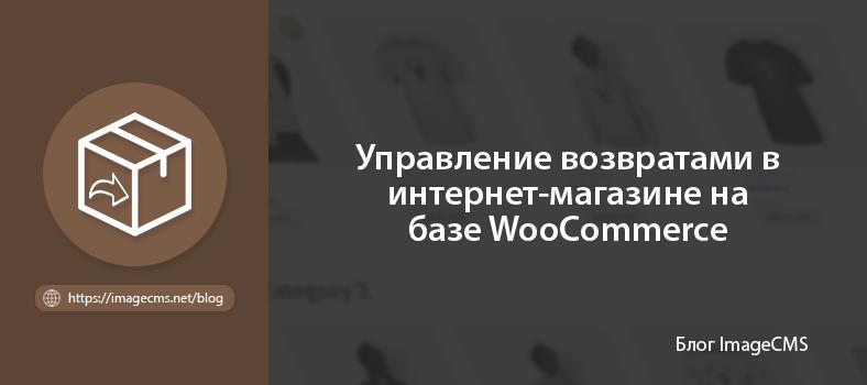 Управление возвратами в WooCommerce
