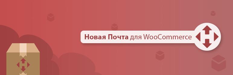 Новая почта для WooCommerce