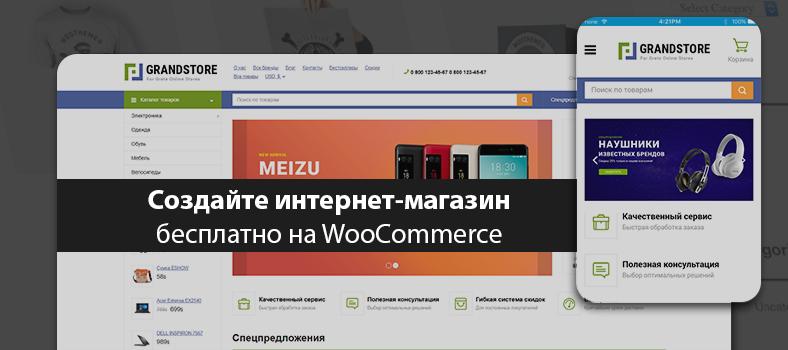 Создание интернет-магазина бесплатно на WooCommerce с помощью сборки ImageCMS Free