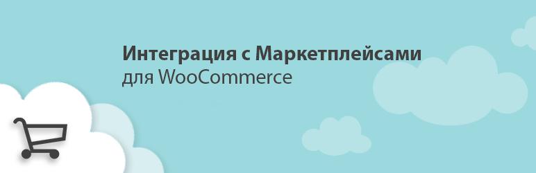 интеграция с Яндекс.Маркет, Tiu.ru, Prom.ua, Price.ua для WooCommerce