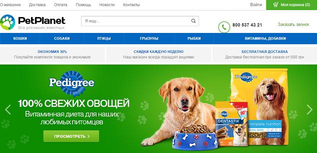 Бизнес план интернет магазина зоотоваров правильный бизнес планов