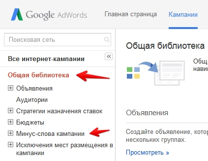 Минус-слова в общей библиотеке Adwords