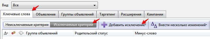 Минус-слова в Adwords Editor