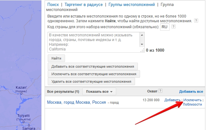 Исключение местоположений в настройках Adwords