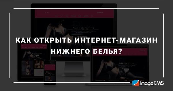 Как открыть интернет-магазин нижнего белья  02c8e1a7680
