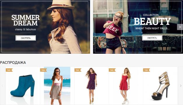 5399e1077 Шаблон интернет-магазина одежды