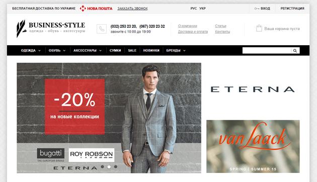 Обзор интернет-магазинов одежды 6f1b7442966