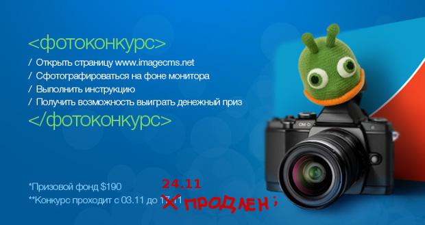 Фотоконкурс от ImageCMS :)