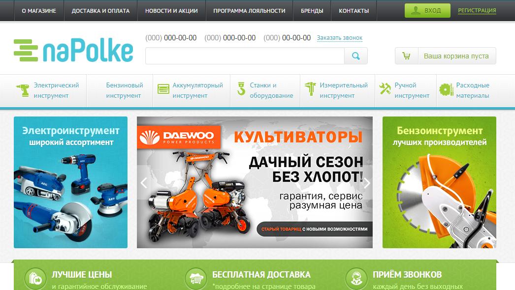 http   napolke.com.ua . Популярный интернет-магазин ... 583e9061ab0