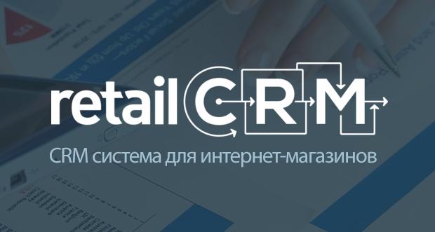 RetailCRM для WooCommerce